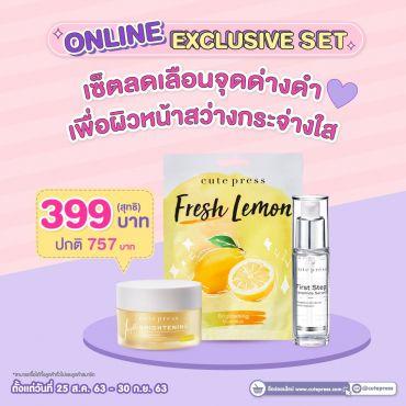 ซื้อสินค้า Night Brightening Mask รับฟรี First Step Ceramide Serum และ Fresh Lemon Brightening Mask