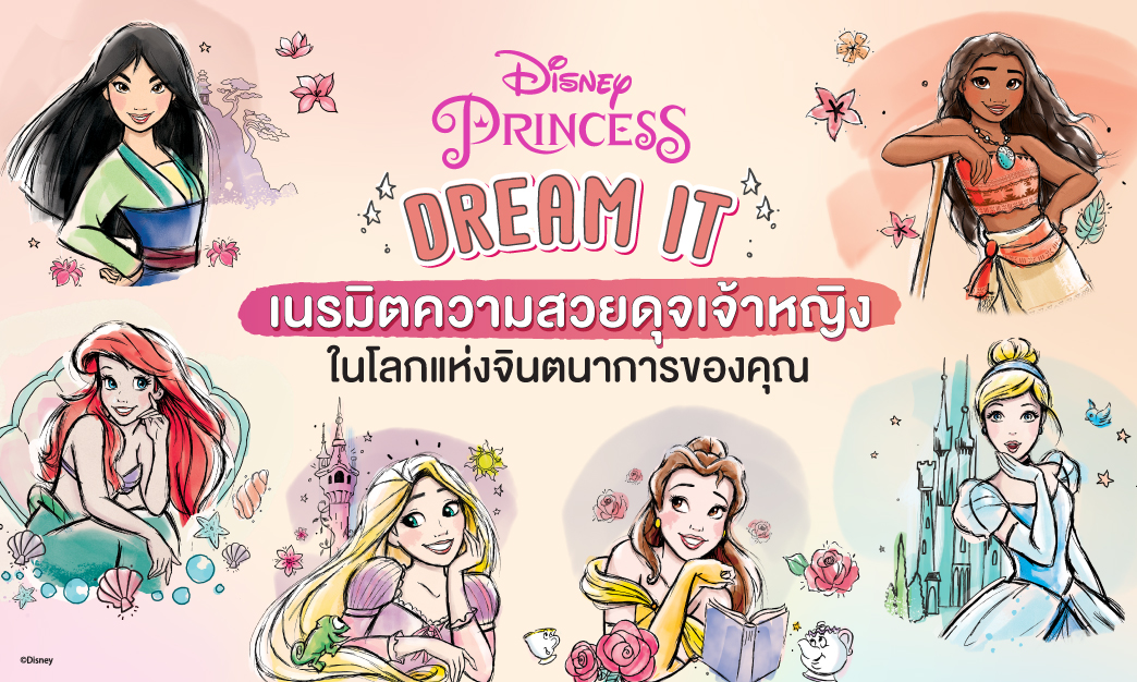 สุดปัง! คอลเลคชั่นใหม่ Disney Princess Dream It Limited Edition เนรมิตความสวยดุจเจ้าหญิง